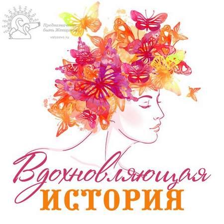 Анна Дегтярева из Башкирии о своей радости