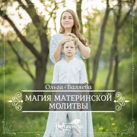 Магия материнской молитвы