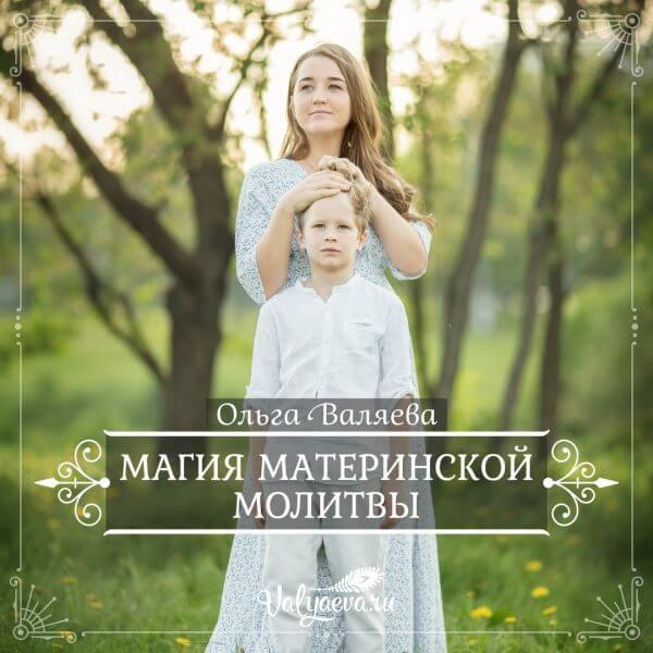 ольга валяева - магия материнской молитвы