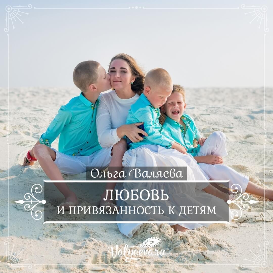 Ольга Валяева - Любовь и привязанность к детям