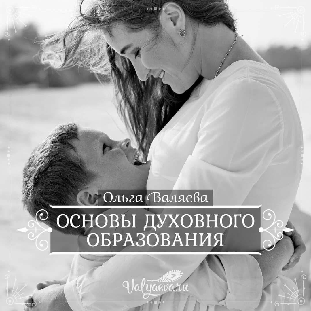 Ольга Валяева - Основы духовного образования