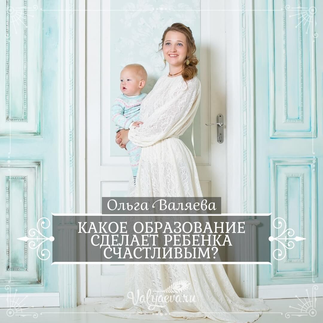 Ольга Валяева - Какое образование сделает ребенка счастливым?