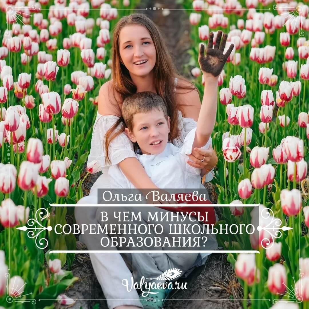Ольга Валяева - В чем минусы современного школьного образования?
