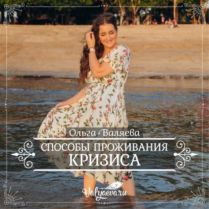 Ольга Валяева - Способы проживания кризиса