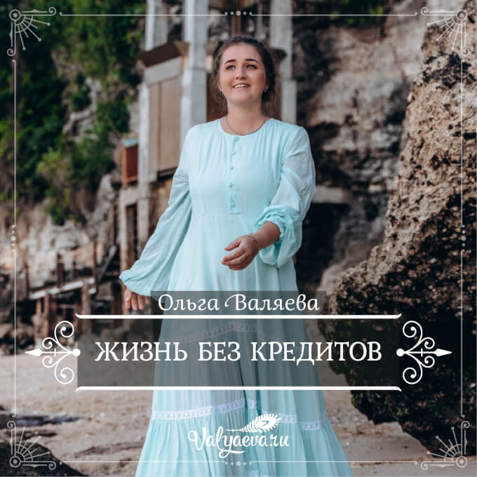Ольга Валяева - Жизнь без кредитов