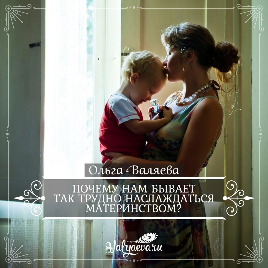 Ольга Валяева - Почему нам бывает так трудно наслаждаться материнством?
