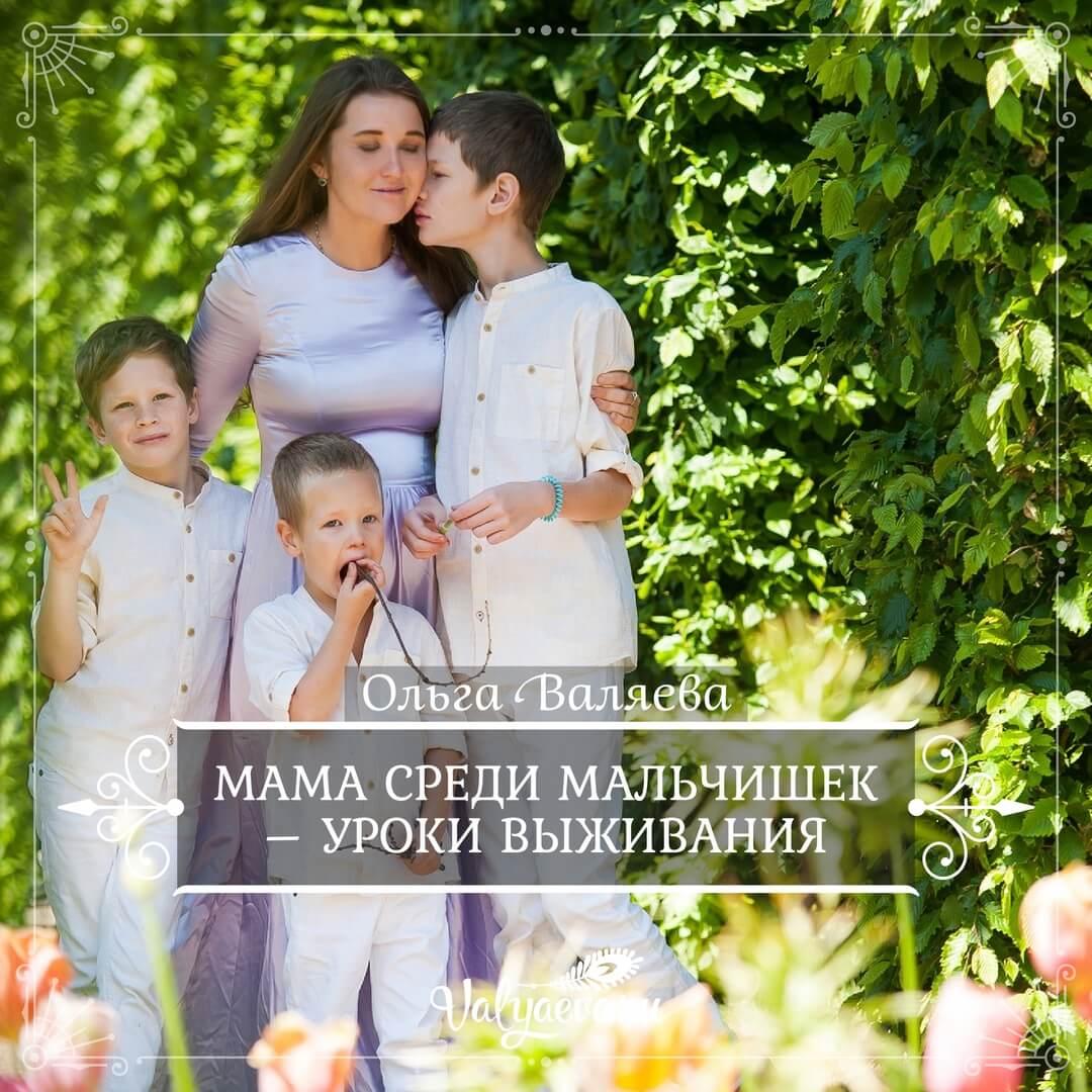 Ольга Валяева - Мама среди мальчишек
