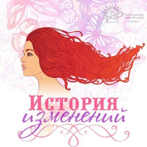 История Татьяны о жизни, женском счастье и Марафоне 3.0