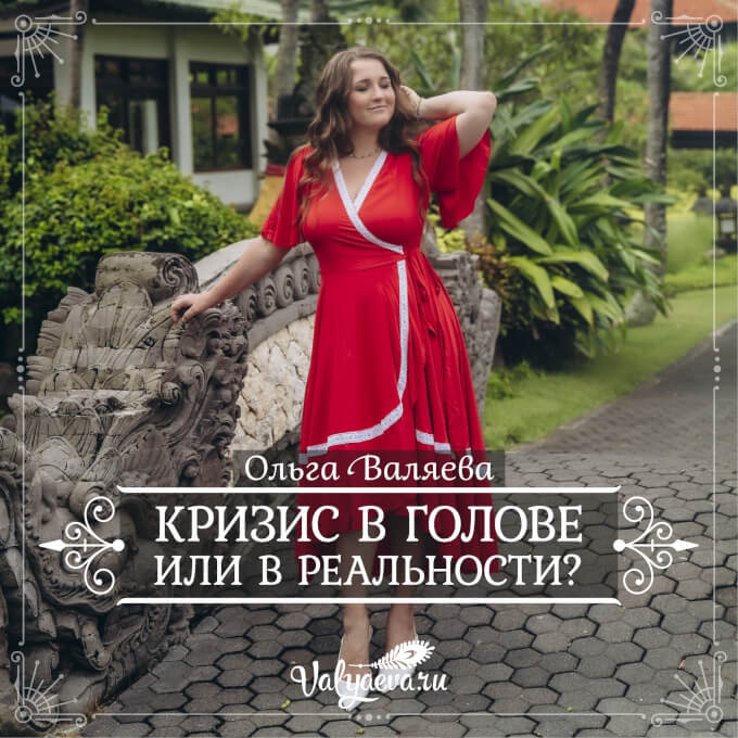 Ольга Валяева - Кризис в голове или в реальности?