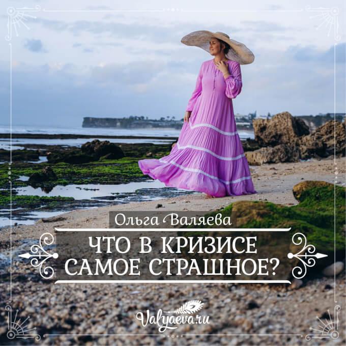 Ольга Валяева - Что в кризисе самое страшное?