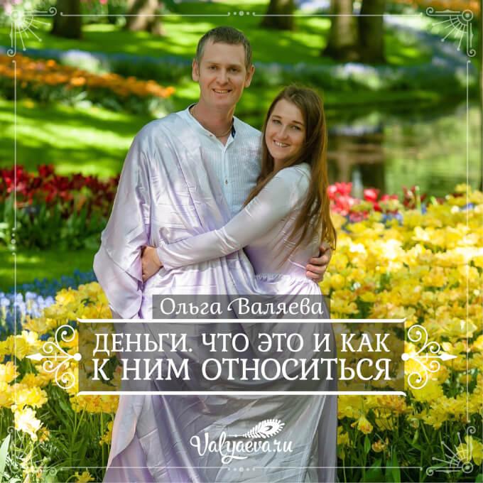 Ольга Валяева - Деньги. Что это и как к ним относиться
