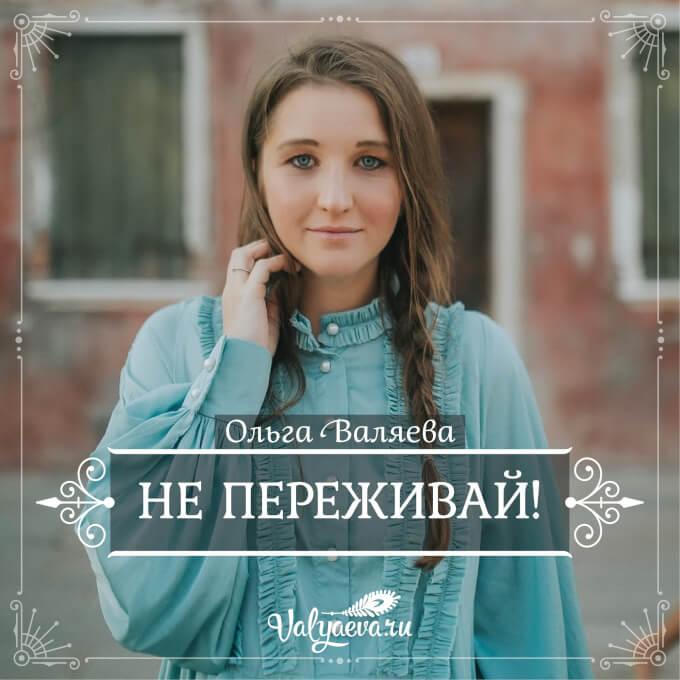 Ольга Валяева - Не переживай!