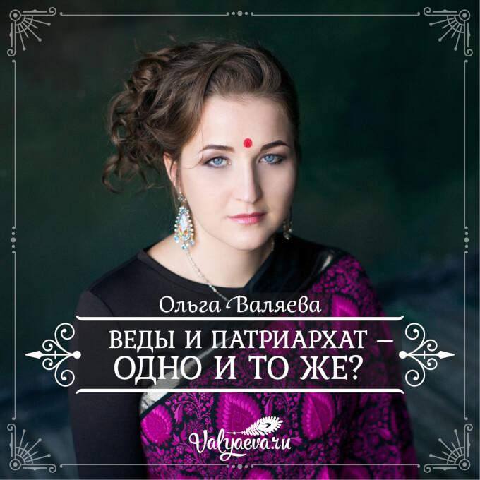 Ольга Валяева - Веды и Патриархат – одно и то же?