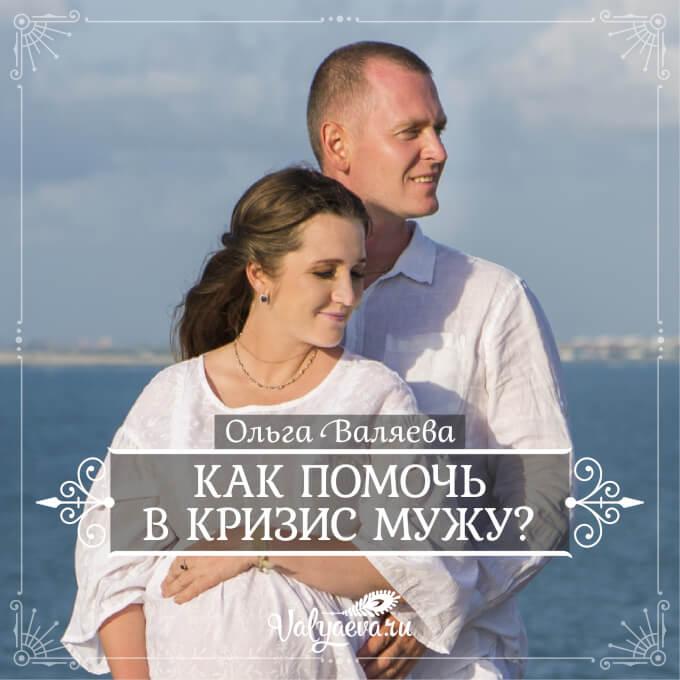 Ольга Валяева - Как помочь в кризис мужу?