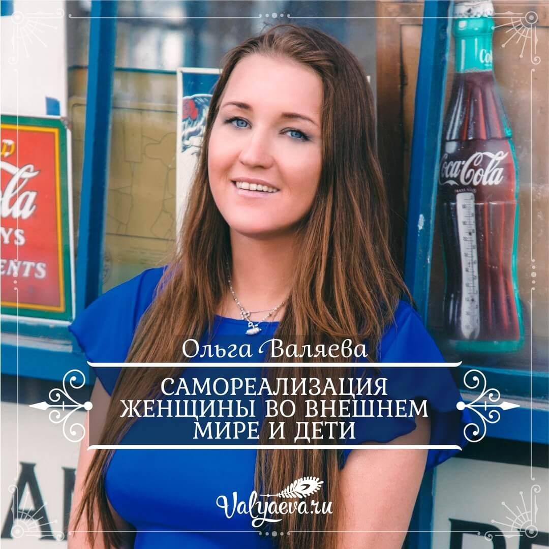 Ольга Валяева - Самореализация женщины во внешнем мире и дети