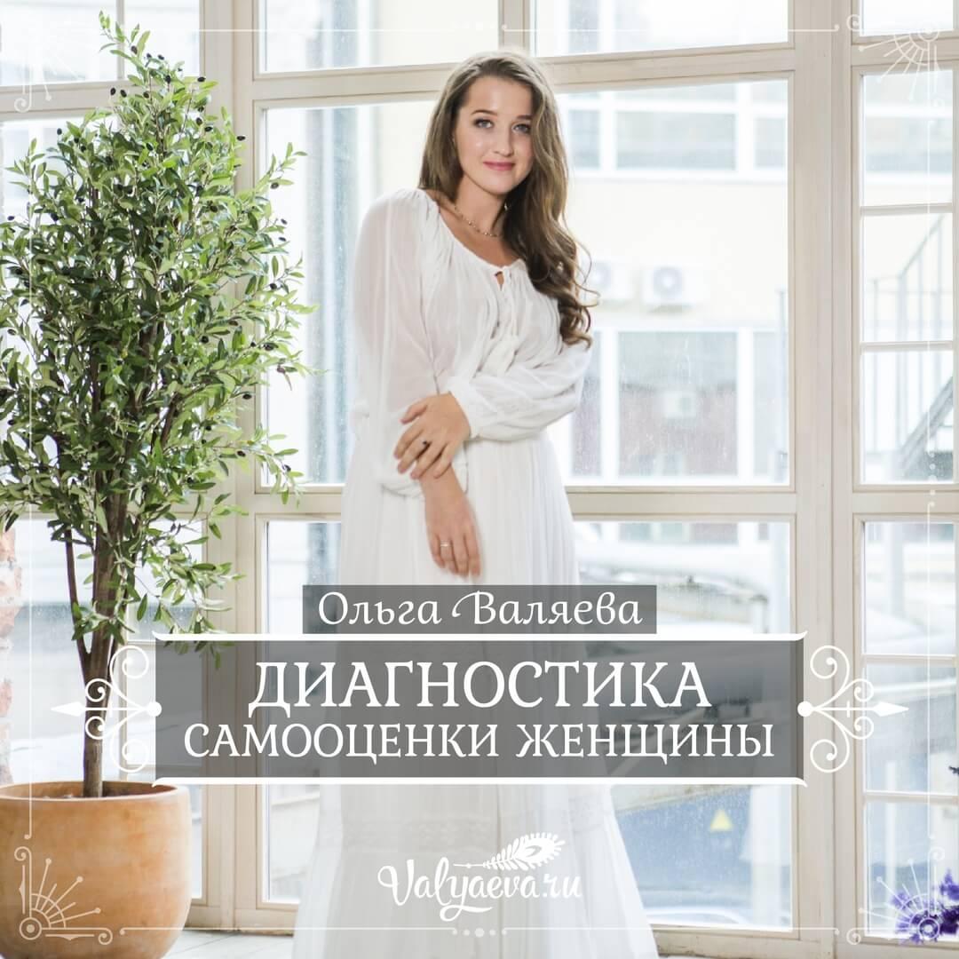Ольга Валяева - Диагностика самооценки женщины