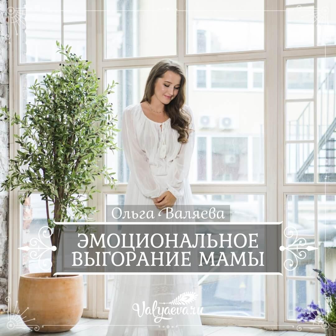 Ольга Валяева - Эмоциональное выгорание мамы