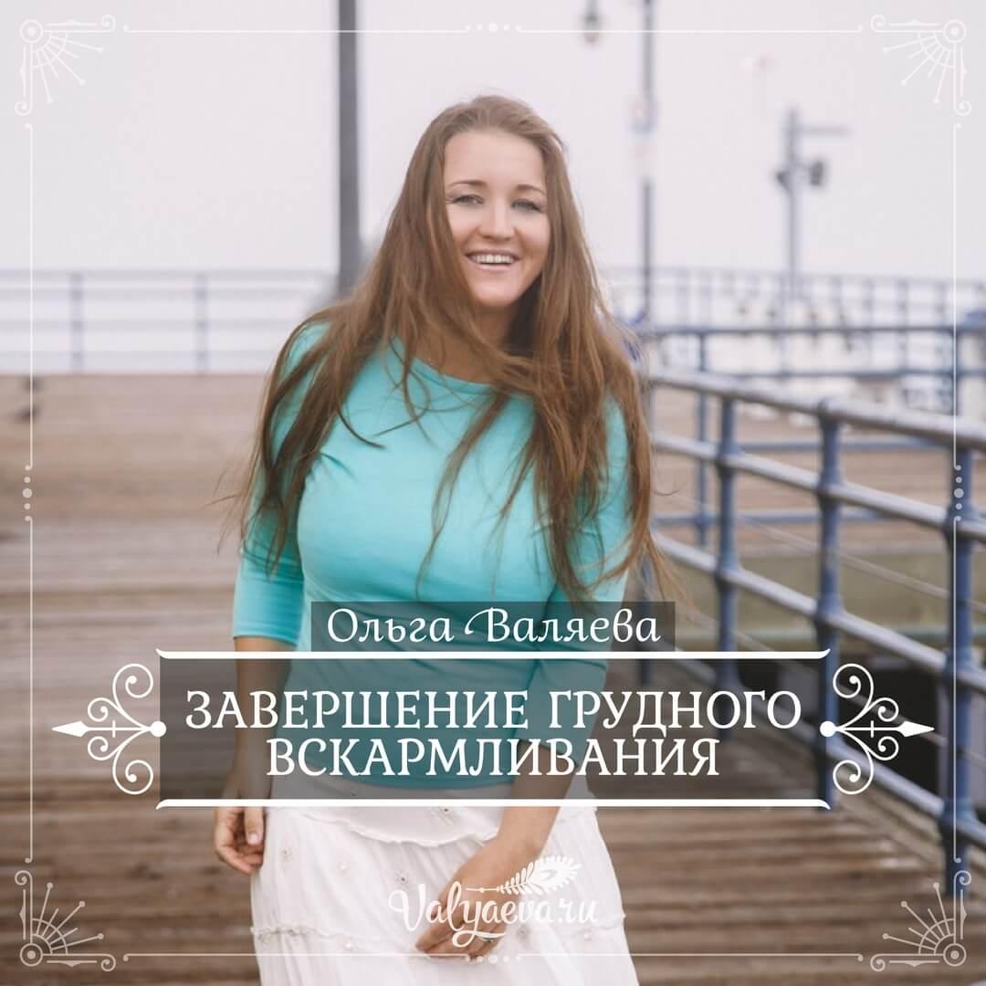 Ольга Валяева - Завершение грудного вскармливания