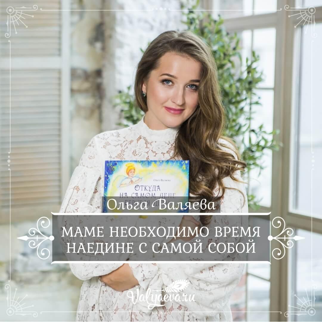 Ольга Валяева - Маме необходимо время наедине с самой собой
