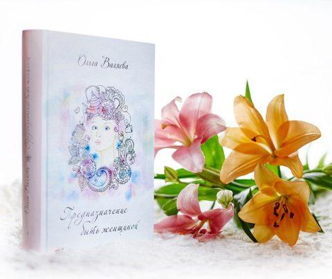 Благодарность Татьяны из Рязани за книгу и знания