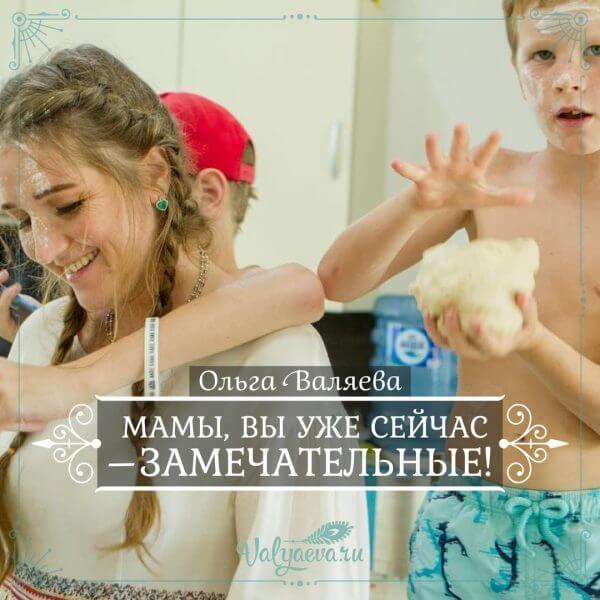 ольга валяева - мамы вы замечательные