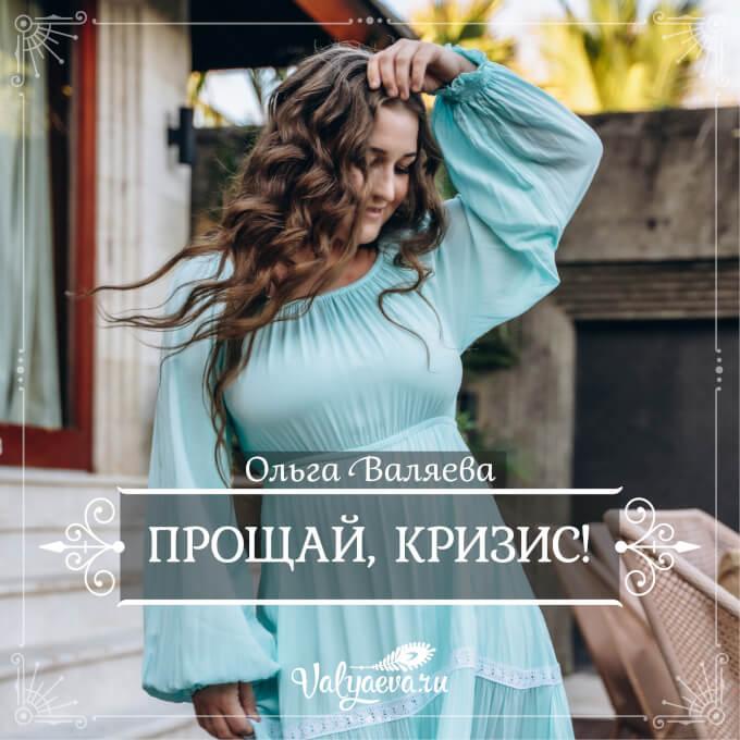 Ольга Валяева - Прощай, кризис!