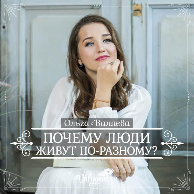 Ольга Валяева - Почему люди живут по-разному?