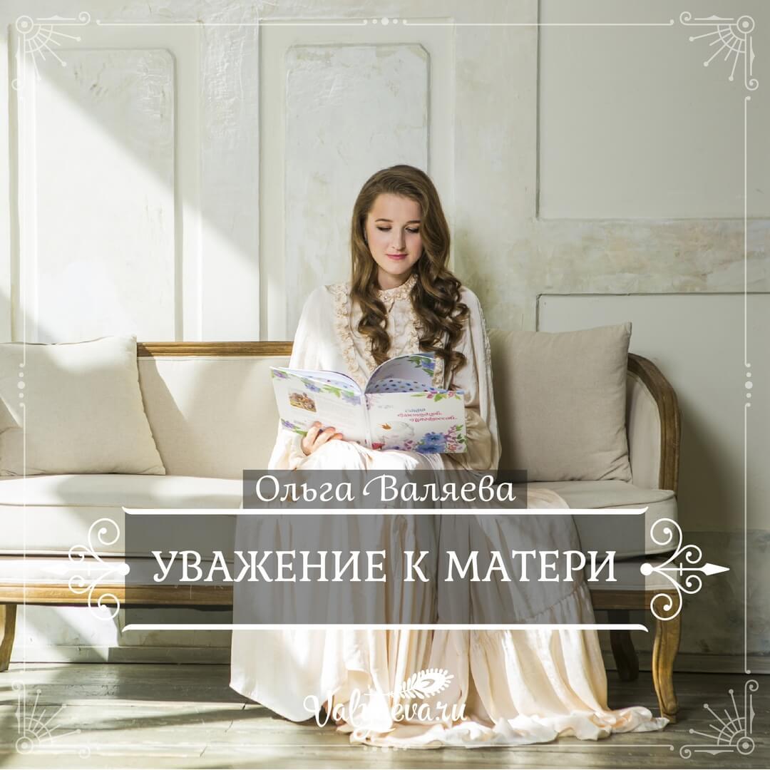 Ольга Валяева - Уважение к матери