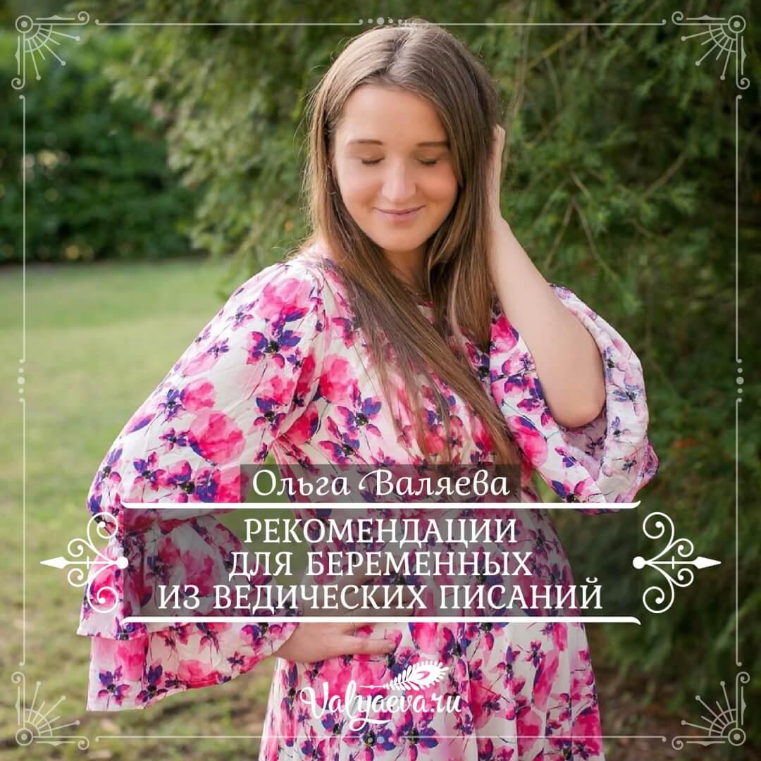 Ольга Валяева - Рекомендации для беременных из ведических писаний