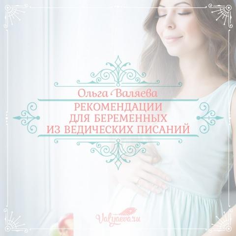 Рекомендации для беременных из ведических писаний ~ Предназначение ... 05a363a5f99