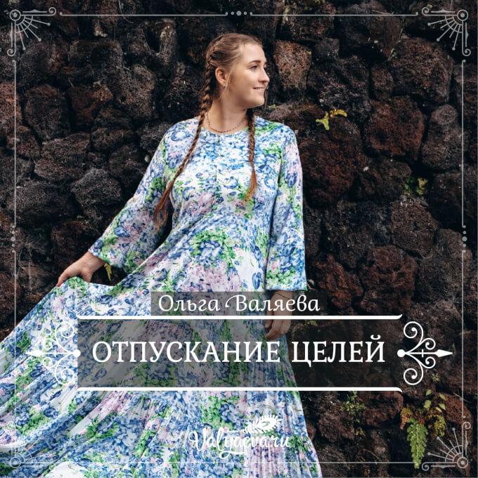 Ольга Валяева - Отпускание целей
