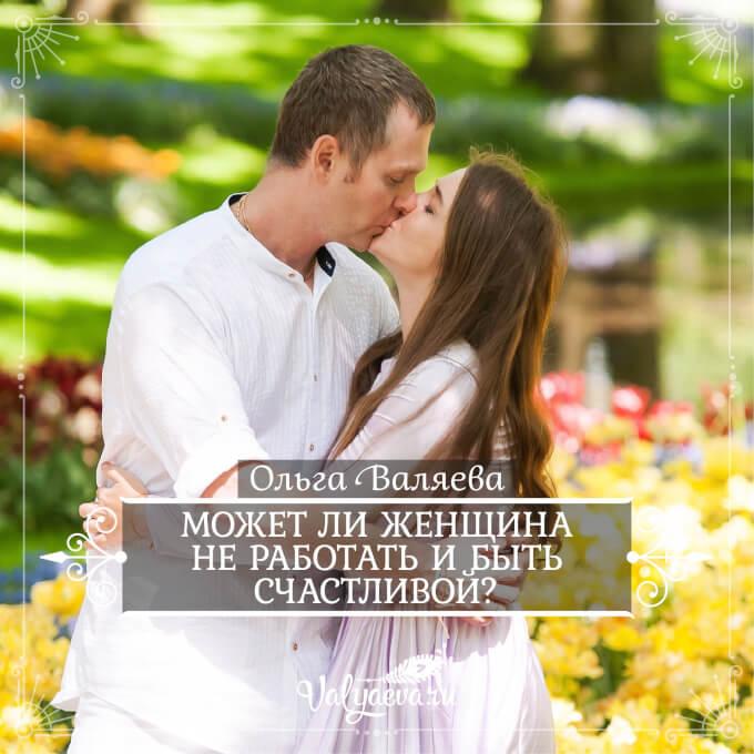 Ольга Валяева - Может ли женщина не работать и быть счастливой?