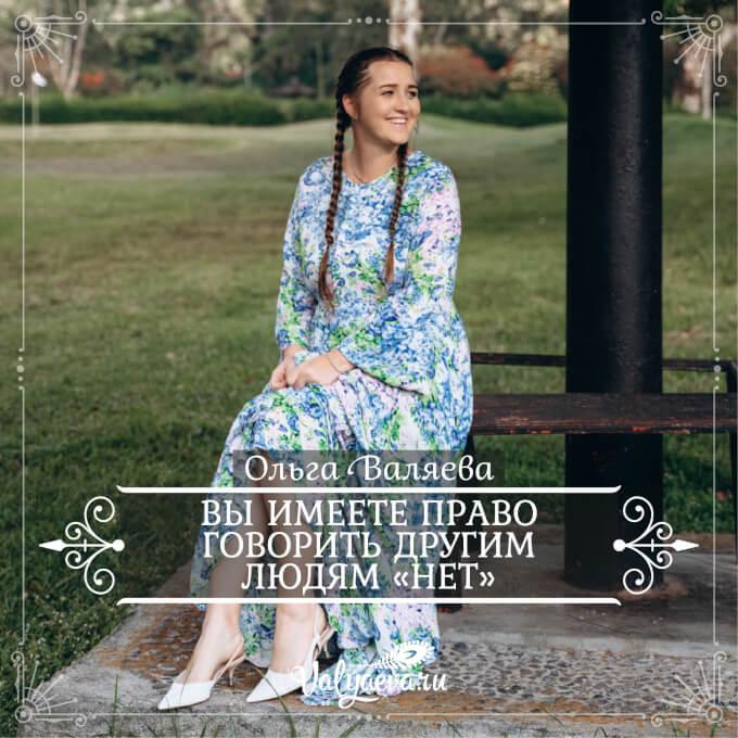 Ольга Валяева - Вы имеете право говорить другим людям «нет»