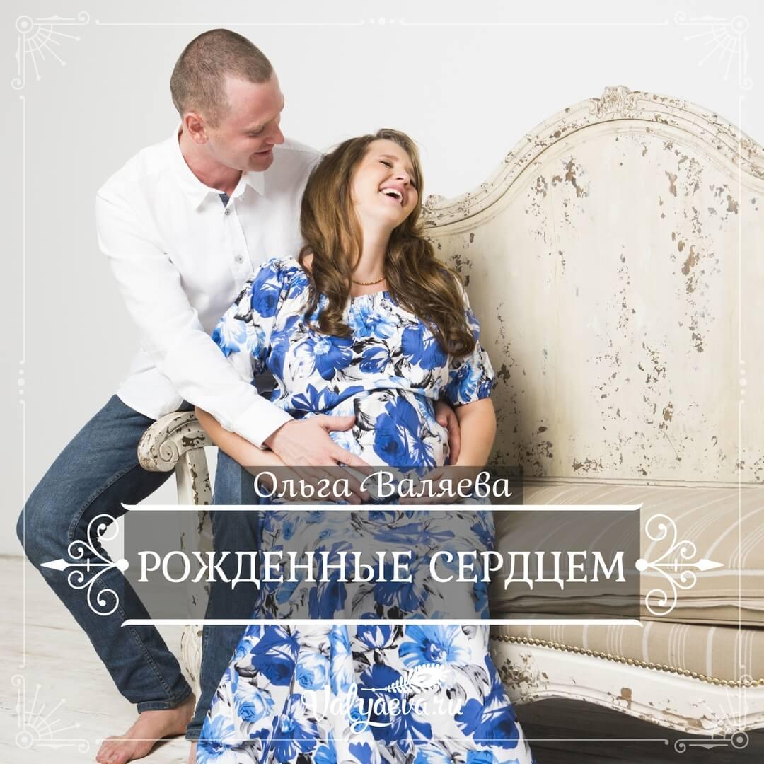 Ольга Валяева - Рожденные сердцем
