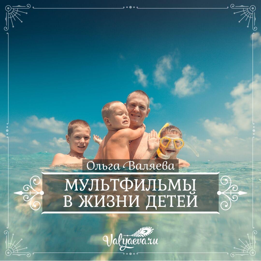 Ольга Валяева - Мультфильмы в жизни детей