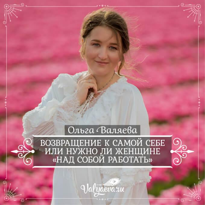 Ольга Валяева - Возвращение к самой себе или нужно ли женщине «над собой работать»