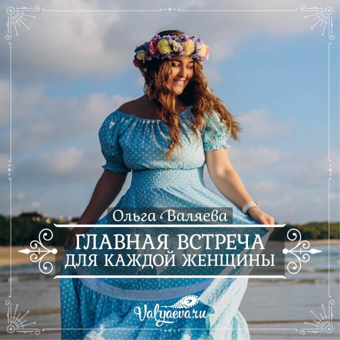Ольга Валяева - Главная встреча для каждой женщины