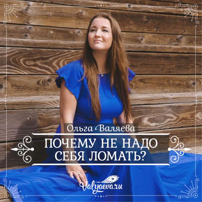 Ольга Валяева - Почему не надо себя ломать?
