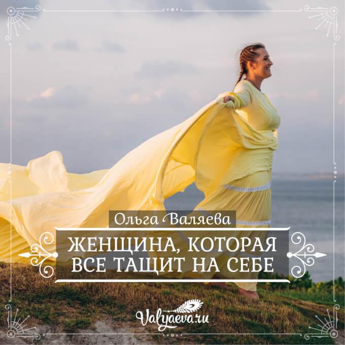 Ольга Валяева - Женщина, которая все тащит на себе
