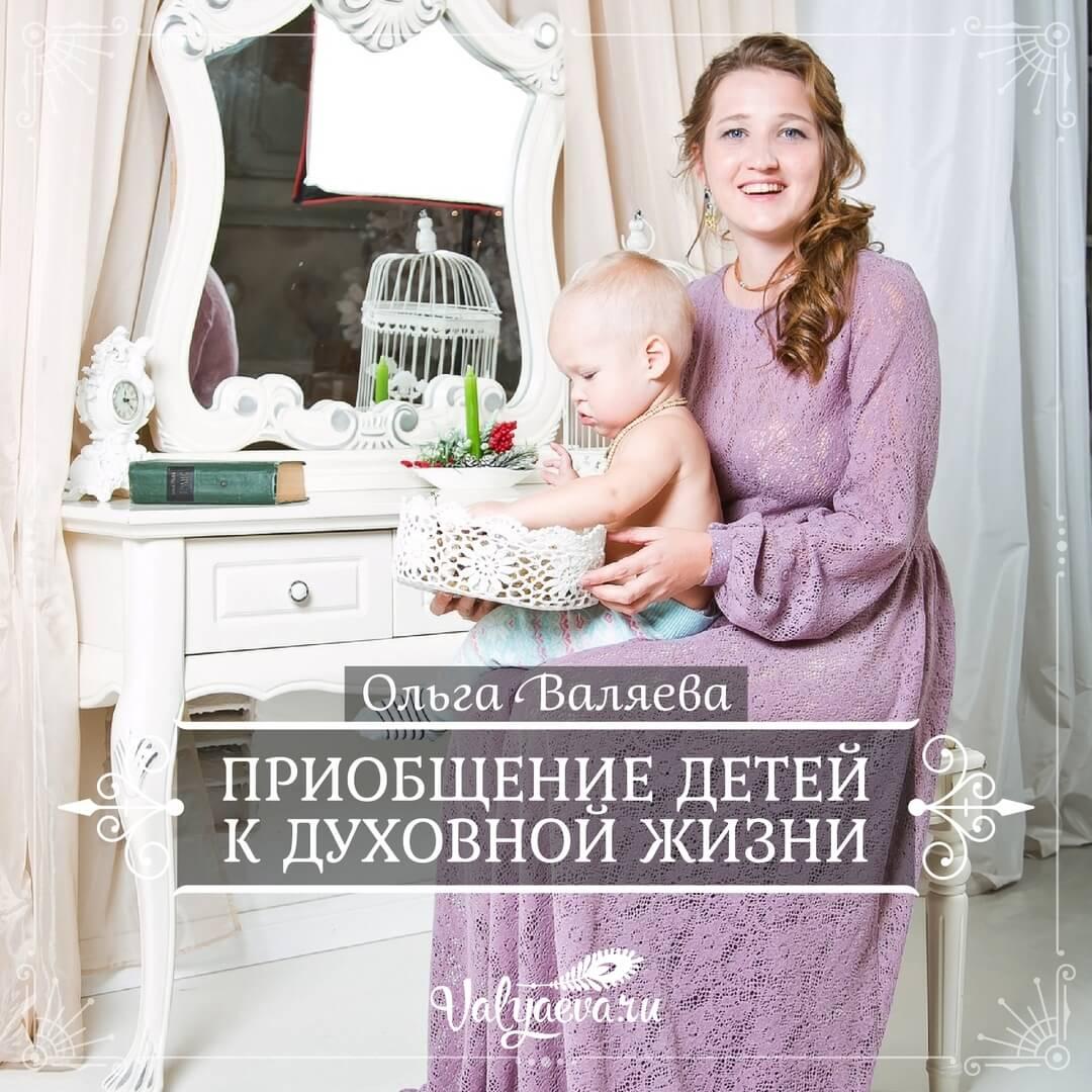 Ольга Валяева - Приобщение детей к духовной жизни