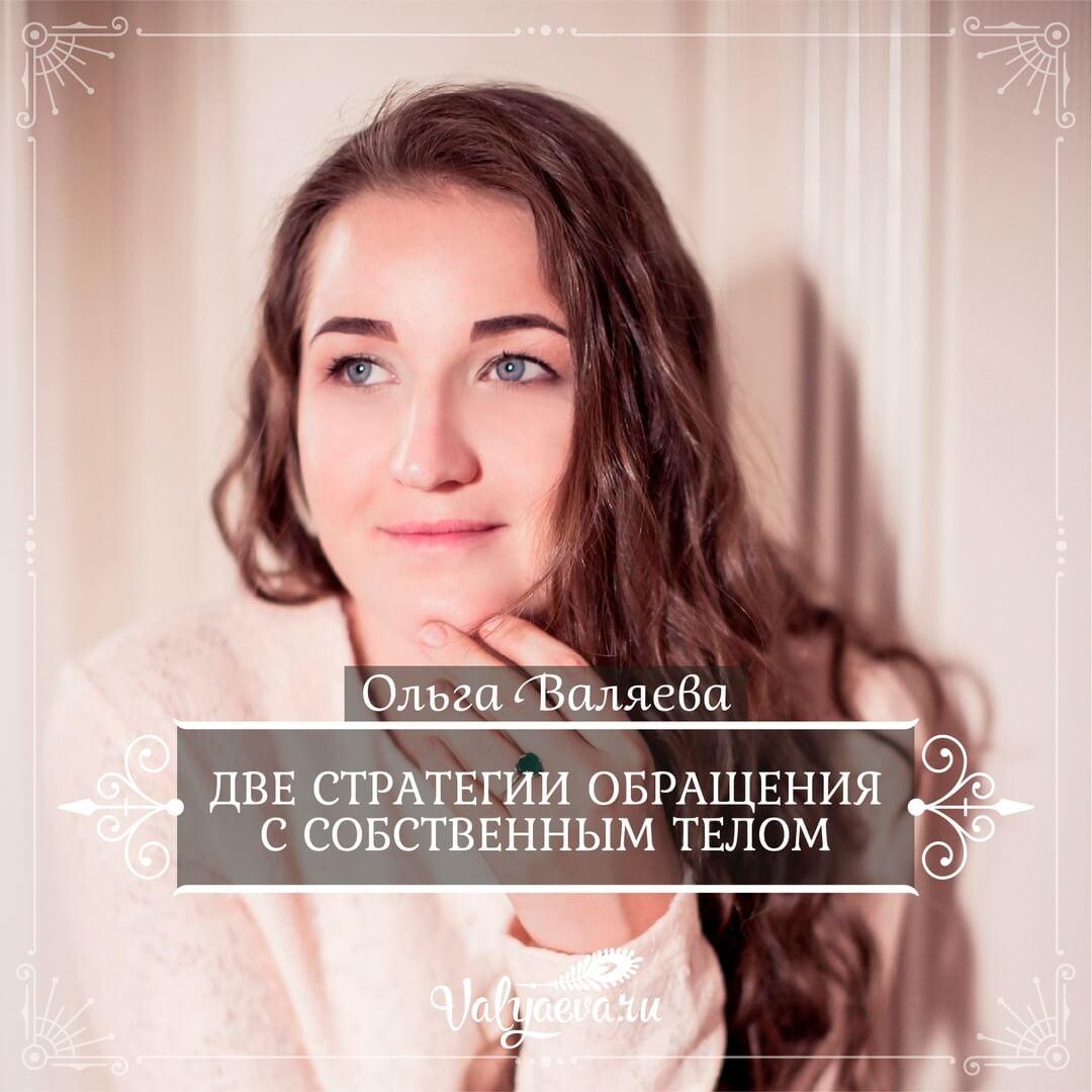 Ольга Валяева - Две стратегии обращения с собственным телом