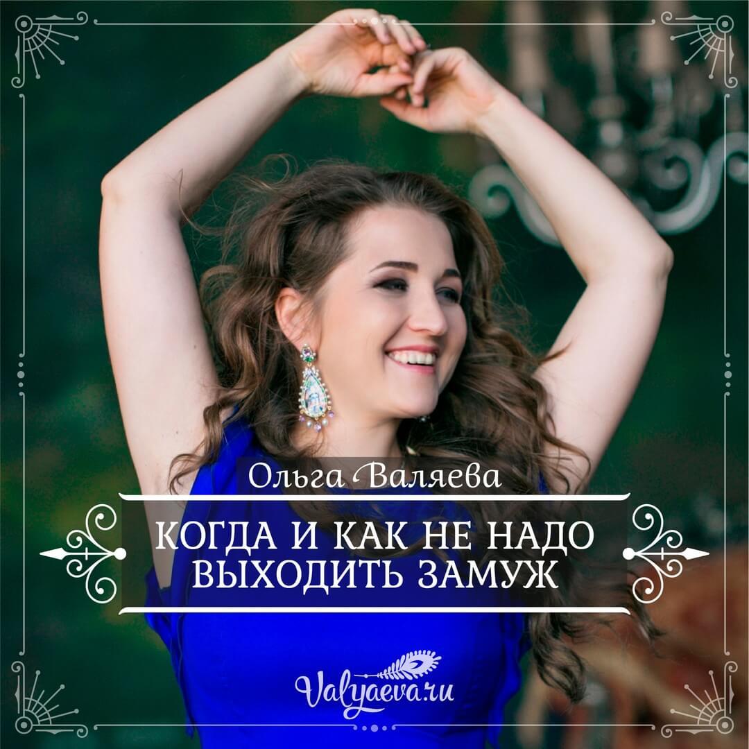 Ольга Валяева - Когда и как не надо выходить замуж