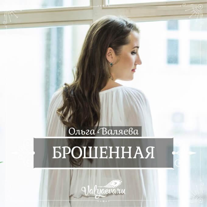 Ольга Валяева - Брошенная