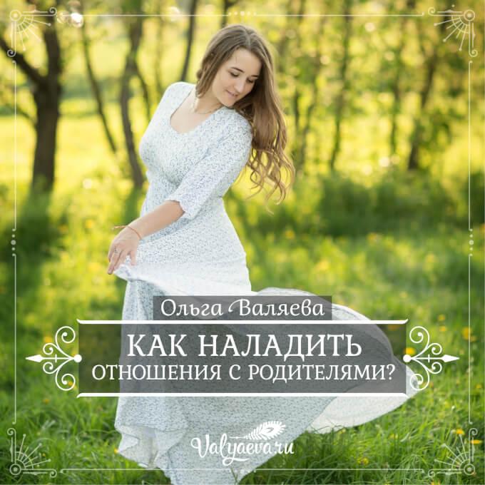 Ольга Валяева - Как наладить отношения с родителями?