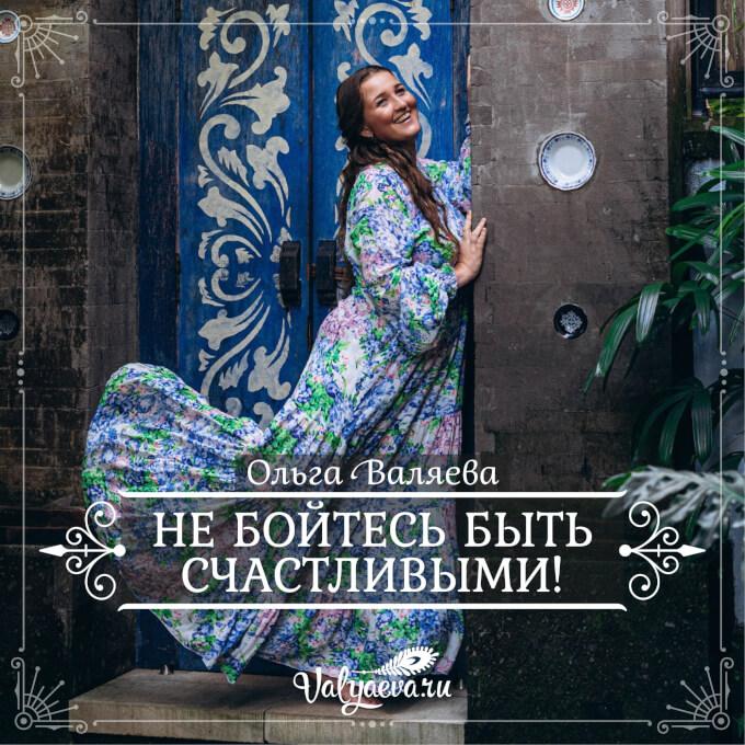 Ольга Валяева - Не бойтесь быть счастливыми!