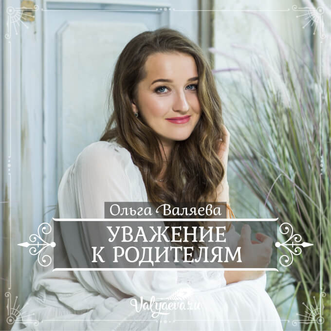 Ольга Валяева - Уважение к родителям