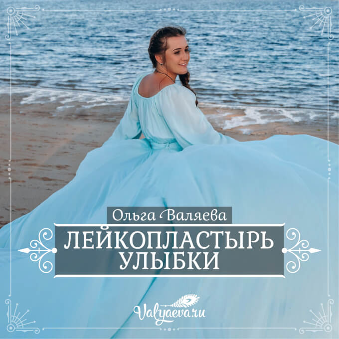 Ольга Валяева - Лейкопластырь улыбки