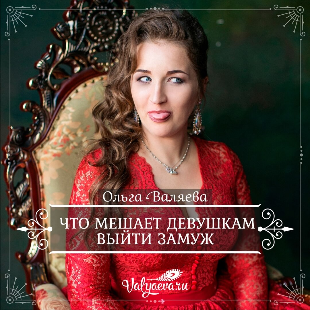 Ольга Валяева - Что мешает девушкам выйти замуж