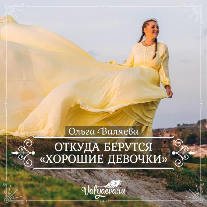 Ольга Валяева - Откуда берутся «хорошие девочки»