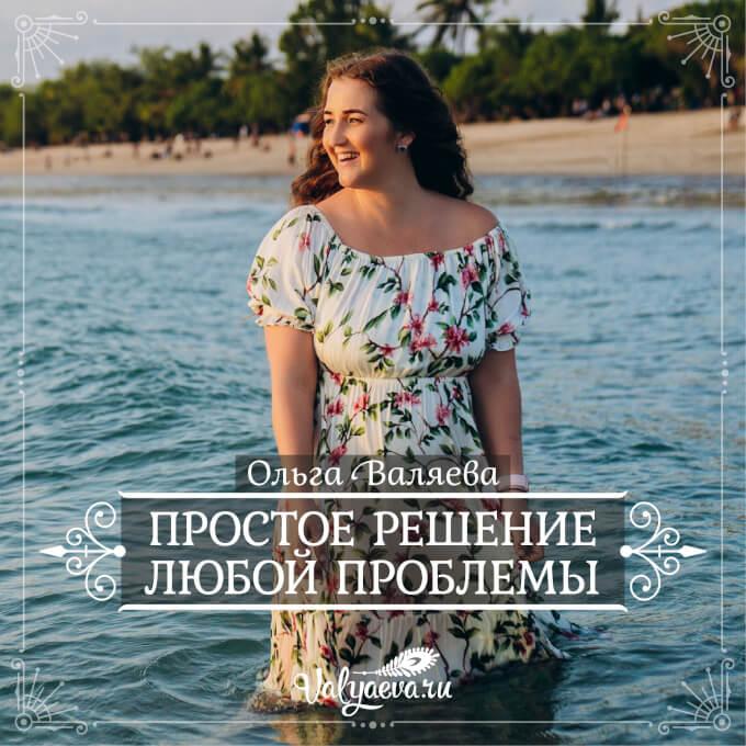 Ольга Валяева - Простое решение любой проблемы